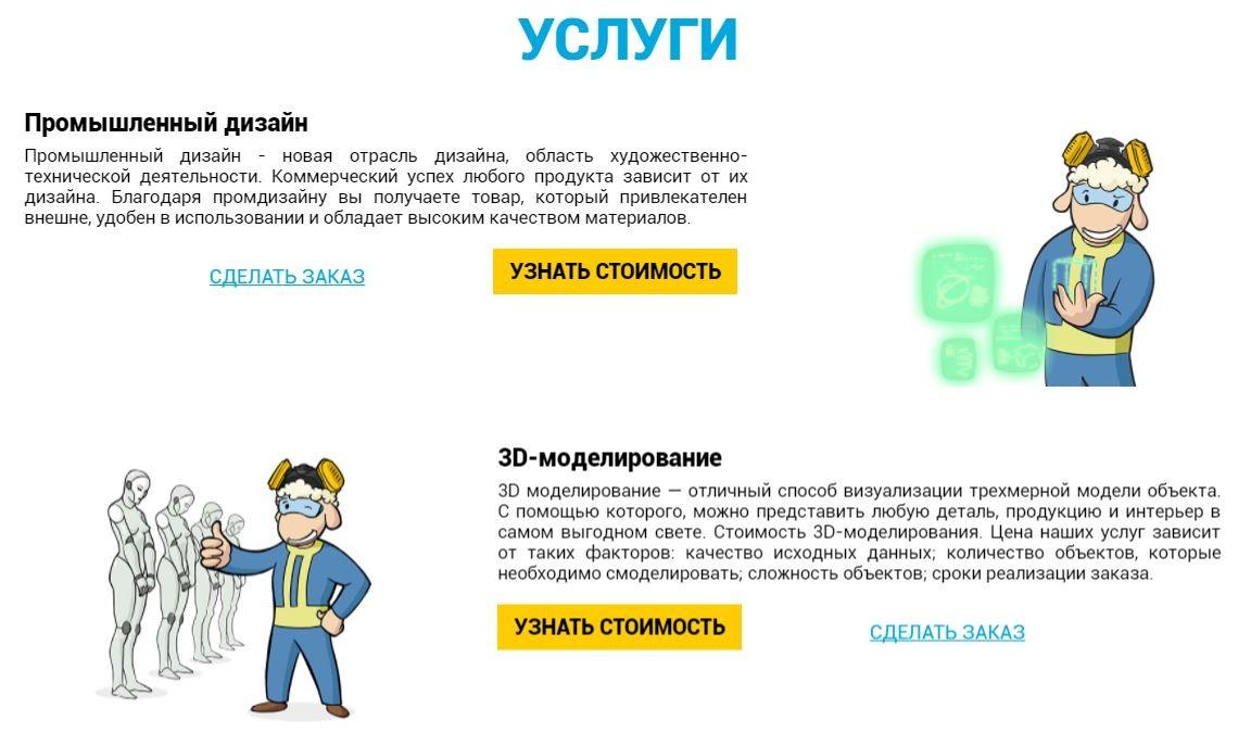 Характер сайта