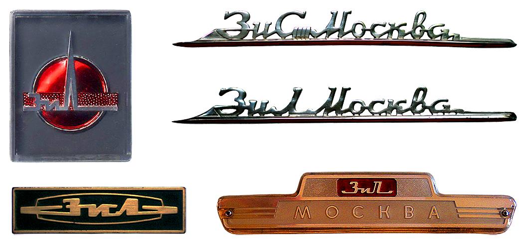 Советские логотипы холодильников «ЗИС» и «ЗИЛ»