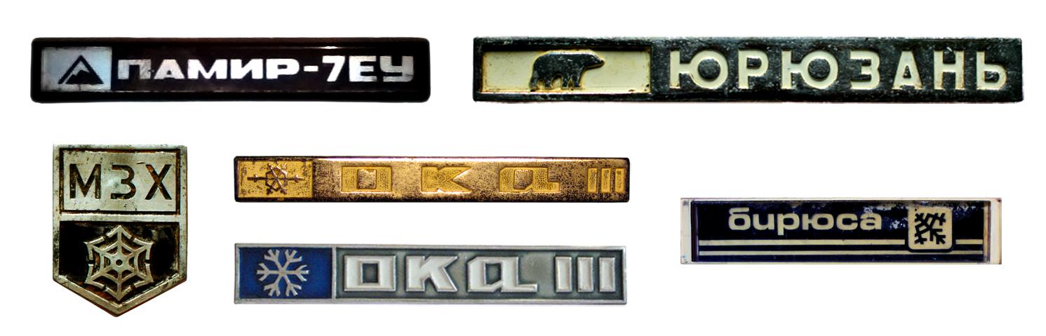 Логотипы холодильников с тематической символикой