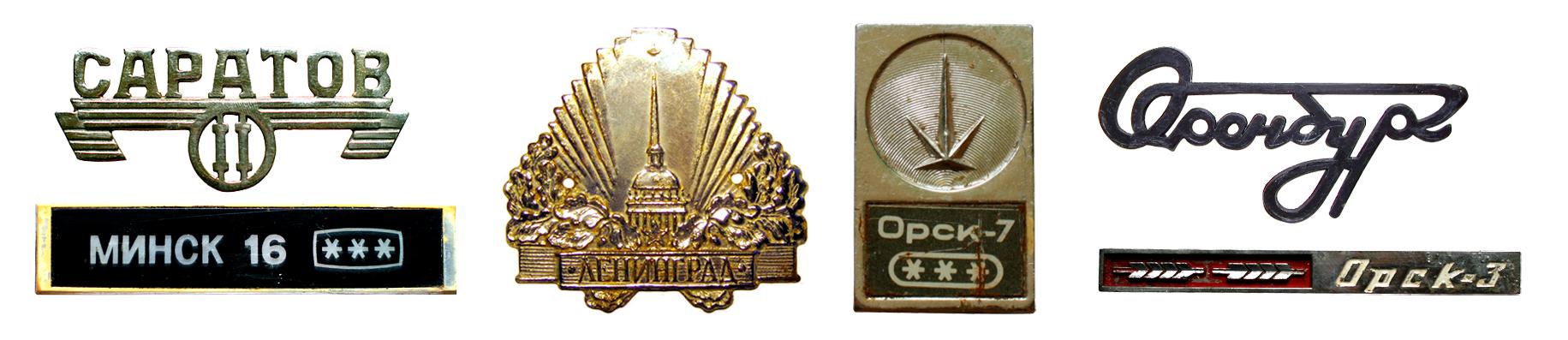 Советские холодильники, названные по имени города