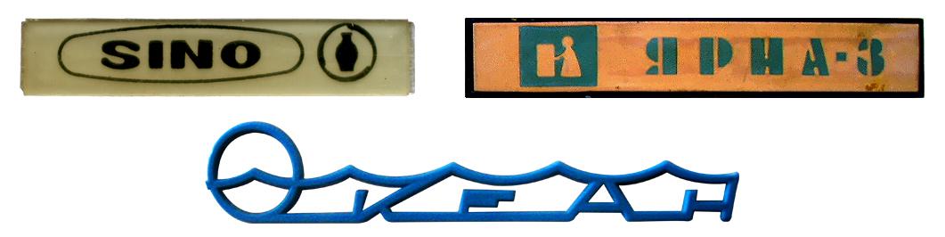 Логотипы советских бытовых холодильников