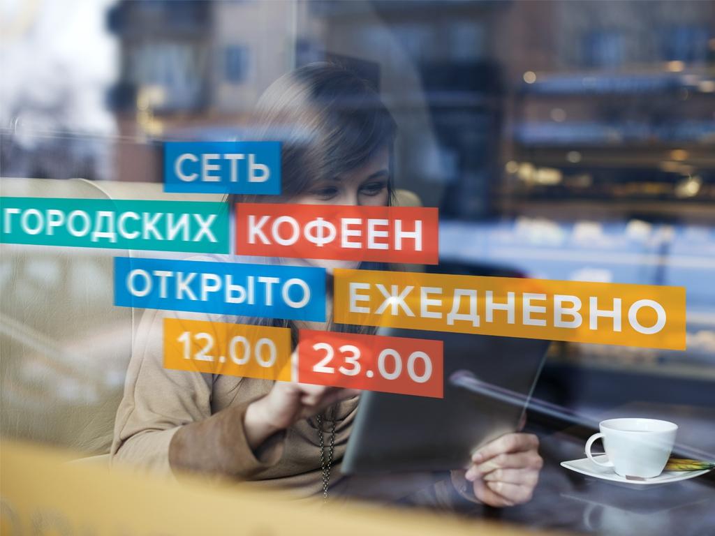 Вывеска на витрине кафе в фирменных цветах города