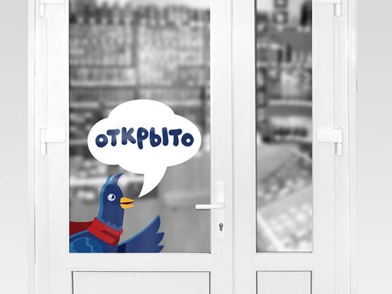 Логотип в виде таблички на двери