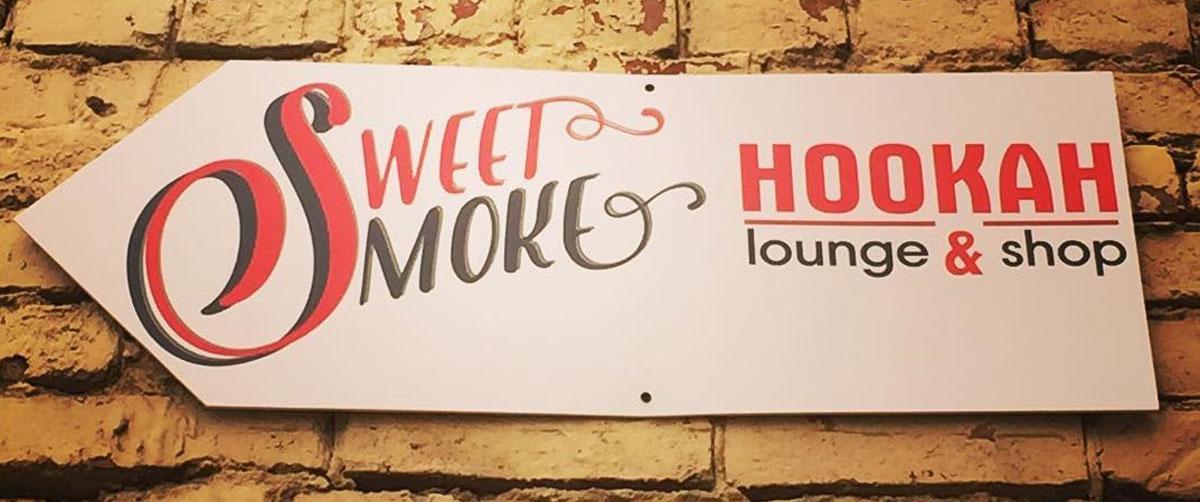 Кальянная «Sweet Smoke»